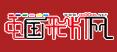 中国大奖娱乐官网首页网