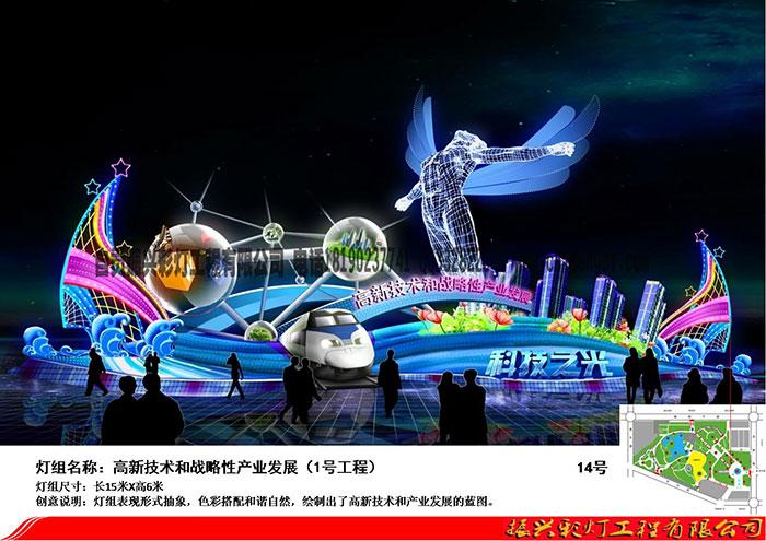 中国自贡彩灯——科技之光 - 贡彩灯公司,彩灯制作