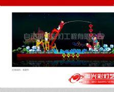 振兴花灯设计制作公司的民俗大奖娱乐官网首页