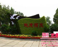 用于国庆节活动的立体仿真植物雕塑